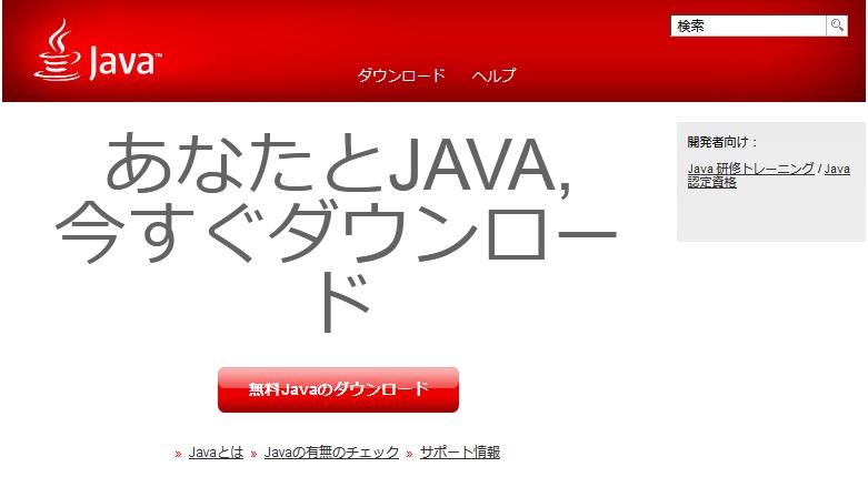 jabaアップデート2