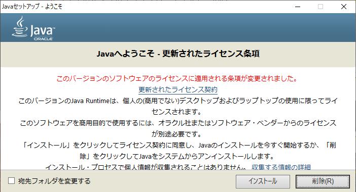 jabaアップデート5
