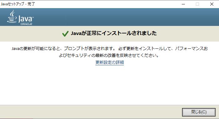 jabaアップデート8
